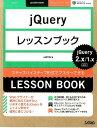 jQueryレッスンブック ステップバイステップ形式でマスターできる