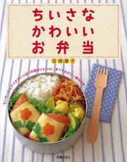 【バーゲン本】ちいさなかわいいお弁当