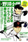 別冊野球小僧2012ドラフト総決算号