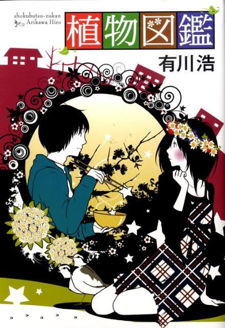 植物図鑑 [ 有川浩 ]...:book:13204036