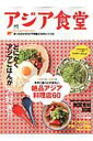 アジア食堂 今すぐ食べに行きたい絶品アジア料理店60/南国食材 (エイムック)