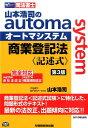 山本浩司のautoma system(商業登記法 記述式)第3版 [ 山本浩司 ]