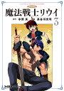 魔法戦士リウイ 3 (ファミ通クリアコミックス)