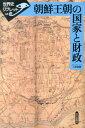 朝鮮王朝の国家と財政 [ 六反田豊 ]