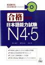 合格できる日本語能力試験N4・5 [ 市川綾子 ]