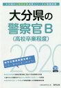 大分県の警察官B(高校卒業程度)(202...