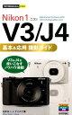 今すぐ使えるかんたんmini Nikon 1 V3 / J4 基本&応用 撮影ガイド [ 三井公一 ]