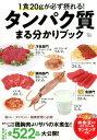 1食20gが必ず摂れる!タンパク質まる分かりブック (TJ ...