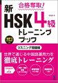 合格奪取!新HSK4級トレーニングブックリスニング問題編