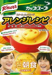 【バーゲン本】クノールカップスープアレンジレシピ