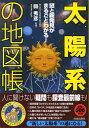 「太陽系」の地図帳 謎と新発見がまるごとわかる! [ 県秀彦 ]