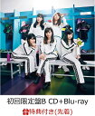 【先着特典】BLAST! (初回限定盤B CD+Blu-ray) (トレカH[有安杏果2]付き) [ ももいろクローバーZ ]