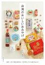 台湾のおいしいおみやげ お菓子、お茶、乾麺に調味料など、本気で愛しいアレコレ集めてみました! [ 台湾大好き編集部 ]