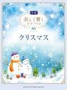 美しく響くピアノソロ (中級) クリスマス