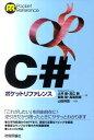 C#ポケットリファレンス [ 土井毅 ]