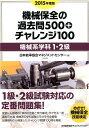 機械保全の過去問500+チャレンジ100(2015年度版) 機械系学科1・2級 [ 日本能率協会マネジメントセンター ]