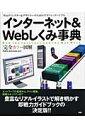 インターネット& Webしくみ事典