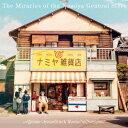 映画「ナミヤ雑貨店の奇蹟」オリジナル・サウンドトラック [ Rayons ]