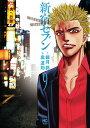 新宿セブン ( 9) (ニチブンコミックス) [ 観月 昴 ...