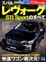 スバルレヴォーグSTI Sportのすべて (ニューモデル速報)