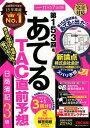 第153回をあてるTAC直前予想 日商簿記3級 [ TAC株式会社(簿記検定講座) ]...
