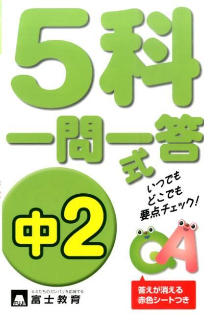 5科一問一答式(中2)