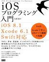 iOSプログラミング入門 Swift+Xcodeで学ぶ、iOSアプリ開発の基 [ 大津真 ]