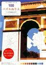 100パズルぬりえ(5) 世界遺産&名所 (アートセラピーシリーズ)