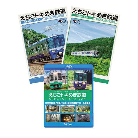 えちごトキめき鉄道DVDパック【特典:限定ブルーレイ付き】 2冊セット