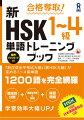 合格奪取! 新HSK1〜4級 単語トレーニングブック