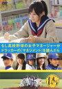 もし高校野球の女子マネージャーがドラッカーの『マネジメント』を読んだら [ 前田敦子 ]