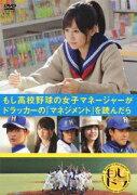 【DVD】もし高校野球の女子マネージャーがドラッカーの『マネジメント』を読んだら