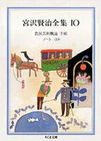 宮沢賢治全集(10)