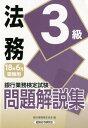 法務3級問題解説集(2018年6月受験用) 銀行業務検定試験 [ 銀行業務検定協会 ]