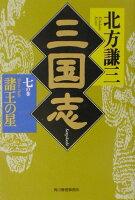 三国志(7の巻)