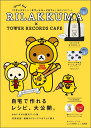 RILAKKUMA�~TOWER�@RECORDS�@CAFE�@S