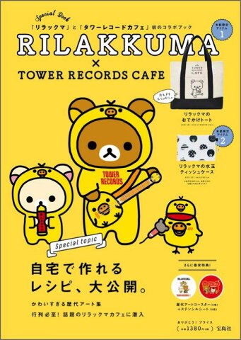 RILAKKUMA TOWER RECORDS CAFE SPECIAL BOO ([バラエティ])