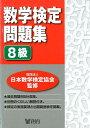 数学検定問題集8級 [ 日本数学検定協会 ]