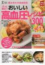 【バーゲン本】ずっと役立つおいしい高血圧レシピ300-組み合...
