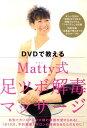 DVDで教えるMatty式足ツボ解毒マッサージ [ Matty ]