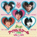Be-Vap アイドルスクール 2学期 1985〜1986