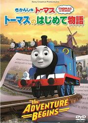 きかんしゃトーマス トーマスのはじめて物語~The Adventure Begins~
