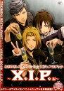 ときめきレストラン☆☆☆ビジュアルブック(X.I.P.編)