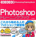 Photoshopトレーニングブック CS6/CS5/CS4対応 [ 広田正康 ]
