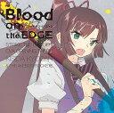 Blood on the EDGE (ストライク・ザ・ブラッド II OVAオープニングテーマ) [ 岸田教団&THE明星ロケッツ ]