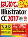 はじめてのIllustrator CC 2017 [ 羽石 相 ]