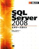 初学者的SQL Server 2008[SQL Server 2008ビギナーズガイド [ ドゥーシャン・ペトコビッチ ]]