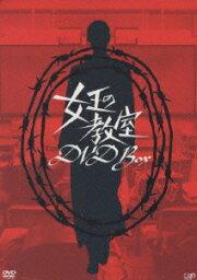 女王の教室 DVD BOX [ <strong>天海祐希</strong> ]