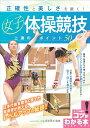 正確性と美しさを磨く! 女子体操競技 上達のポイント50 [...