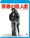 青春の殺人者 <HDニューマスター版>【Blu-ray】 [ 原田美枝子 ]
